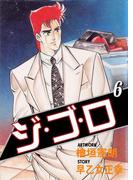 【期間限定価格】ジ・ゴ・ロ6(ダイナマイトコミックス)
