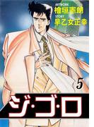 【期間限定価格】ジ・ゴ・ロ5(ダイナマイトコミックス)