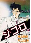 【期間限定価格】ジ・ゴ・ロ4(ダイナマイトコミックス)