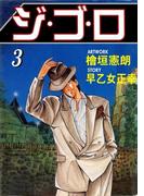 【期間限定価格】ジ・ゴ・ロ3(ダイナマイトコミックス)