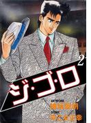 【期間限定価格】ジ・ゴ・ロ2(ダイナマイトコミックス)