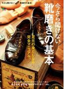 【期間限定ポイント40倍】今さら聞けない靴磨きの基本
