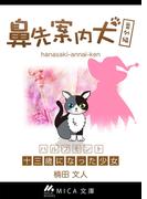 鼻先案内犬番外編 ハルプモント 13歳になった少女(マイカ文庫)