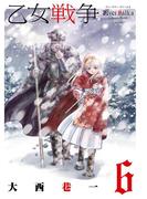 乙女戦争 ディーヴチー・ヴァールカ : 6(アクションコミックス)