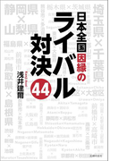 【期間限定価格】日本全国因縁のライバル対決44