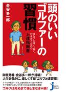 頭のいいゴルファーの習慣(じっぴコンパクト新書)
