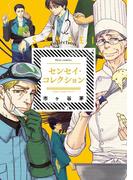センセイ・コレクション【電子特典付き】(フルールコミックス)