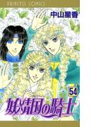 妖精国の騎士(アルフヘイムの騎士) 54(プリンセス・コミックス)