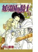妖精国の騎士(アルフヘイムの騎士) 53(プリンセス・コミックス)