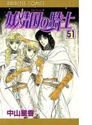 妖精国の騎士(アルフヘイムの騎士) 51(プリンセス・コミックス)