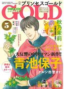 【期間限定価格】プリンセスGOLD 2016年5月号