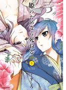 姫のためなら死ねる (6)