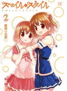スマイル・スタイル 2巻(まんがタイムKRコミックス)