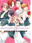 BROTHERS CONFLICT 一緒に桃色湯けむりロマンスを(シルフコミックス)