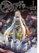 ナラクノアドゥ 1(ファミ通クリアコミックス)