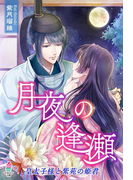 月夜の逢瀬~皇太子様と紫苑の姫君~(マカロン文庫)