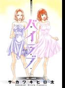 バイラブ 分冊版 : 3(アクションコミックス)