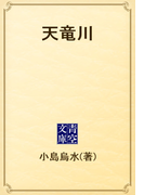 天竜川(青空文庫)