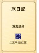 旅日記 東海道線(青空文庫)