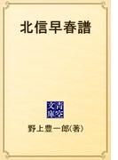 北信早春譜(青空文庫)