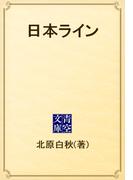 日本ライン(青空文庫)