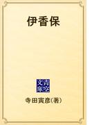 伊香保(青空文庫)