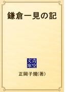 鎌倉一見の記(青空文庫)