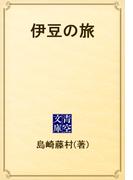 伊豆の旅(青空文庫)