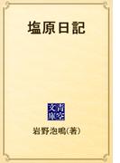 塩原日記(青空文庫)