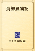 海郷風物記(青空文庫)