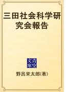 三田社会科学研究会報告(青空文庫)