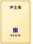 尹主事(青空文庫)