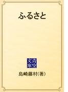 ふるさと(青空文庫)