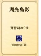 湖光島影 琵琶湖めぐり(青空文庫)