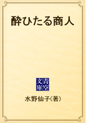 酔ひたる商人(青空文庫)