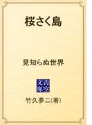 桜さく島 見知らぬ世界(青空文庫)