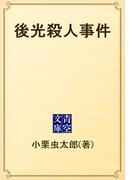後光殺人事件(青空文庫)