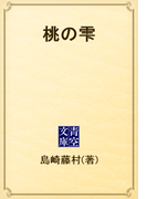 桃の雫(青空文庫)