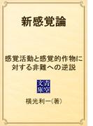 新感覚論 感覚活動と感覚的作物に対する非難への逆説(青空文庫)