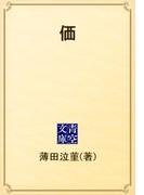 価(青空文庫)