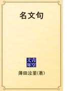 名文句(青空文庫)
