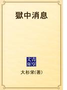獄中消息(青空文庫)
