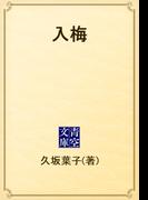 入梅(青空文庫)