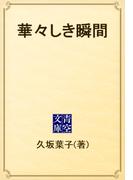 華々しき瞬間(青空文庫)