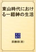 東山時代における一縉紳の生活(青空文庫)