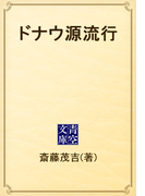 ドナウ源流行(青空文庫)