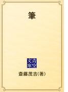 筆(青空文庫)