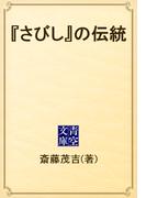 『さびし』の伝統(青空文庫)