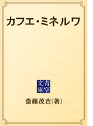 カフエ・ミネルワ(青空文庫)