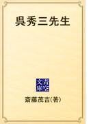呉秀三先生(青空文庫)